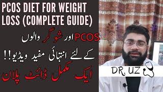 PCOS DIET FOR WEIGHT LOSS | PCOS KA ILAJ | PCOS KYA HA IN URDU | PCOS TREATMENT | DIABETES DIET PLAN