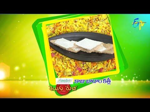 Kaju Badam Katli | Telugu Ruchi | 15th September 2018 | ETV  Telugu
