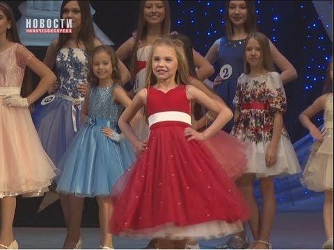 «В городе N» - Финал конкурса красоты и таланта «Мини Мисс Новочебоксарск-2016»