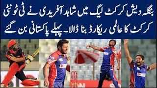 Download Shahid Afridi break the big record in BPL 2017 3Gp Mp4