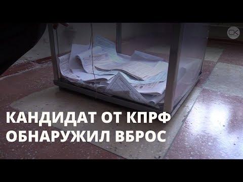 Кандидат от КПРФ обнаружил вбросы на выборах