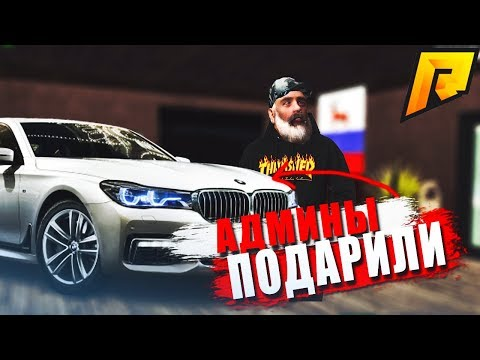 За что админы подарили мне BMW за 7.000.000 | #6 Radmir RP CRMP