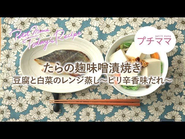 たらの麹味噌漬焼き