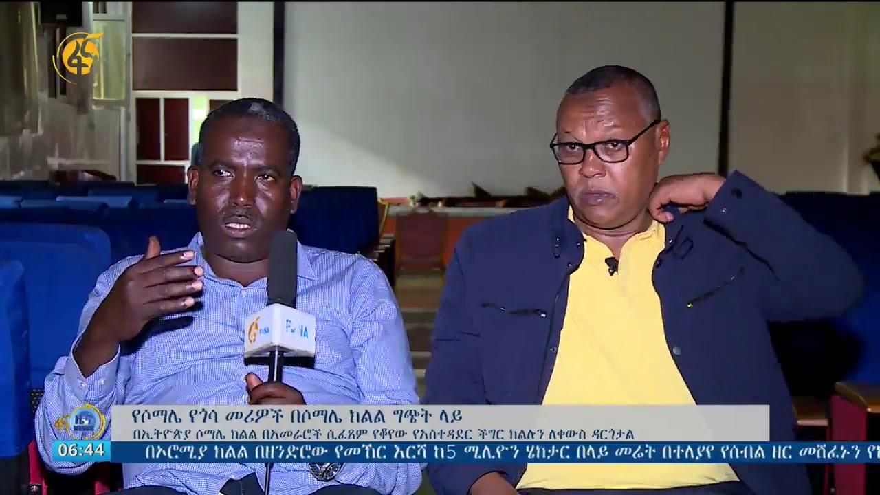 Poor Administration the Reason for Chaos in Somali Region - በሶማሌ ክልል የአስተዳደር ችግር ክልሉን ለቀውስ ዳርጎታል