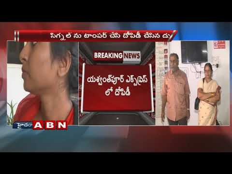 Huge Robbery In Yeshwantpur Express | Victims Face To Face with ABN | ABN Telugu