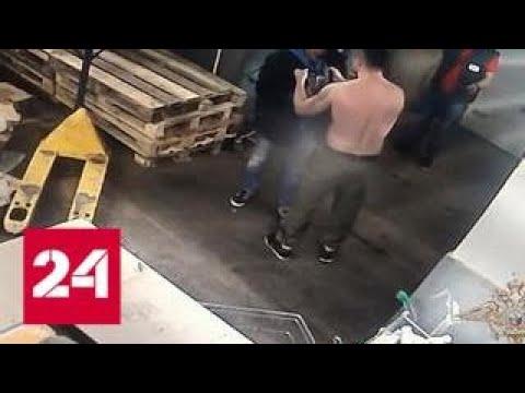 Охранники супермаркета на Новом Арбате избили тележкой и ограбили покупателя - Россия 24