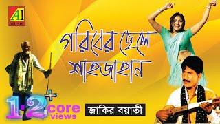 গরীবের ছেলে শাহজাহান | Jakir Boyati | Bangla Baul kichha pala Gaan