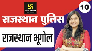 Rajasthan Geography || Rajasthan Police Constable Online Classes-10 || By Shikha Gupta