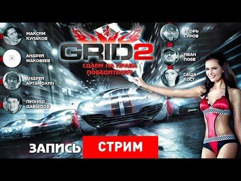 Live. GRID 2: Сдаем на права победителей [Запись]