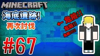 【Minecraft】巢哥實況:Lonely Island陸地系列#67 久違再次討伐....!【當個創世神】