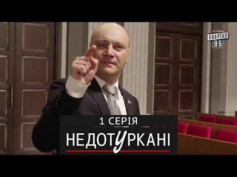 «Недотуркані» – новый комедийный сериал - 1 серия | сериалы 2016