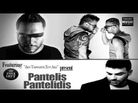 Den Tairiazete Sou Leo - Valentino & Knock Out Feat Pantelis Pantelidis | Greek New Song 2013 HQ