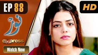 Download Lagu Pakistani Drama | Noor - Episode 88 | Express Entertainment Dramas | Asma, Agha Talal, Adnan Jilani Gratis STAFABAND