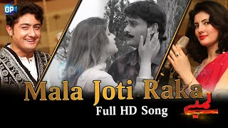 Shahsawar & Nazia Iqbal Pashto New Songs 2017 | Ma La Jote Raka - Pashto Hd Film Lambe Songs 2017