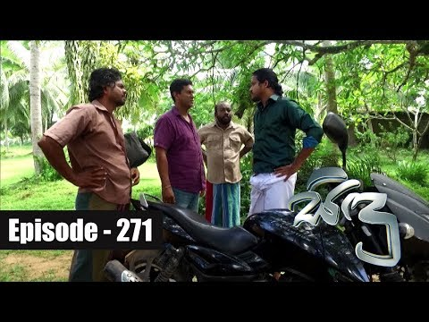 Sidu | Episode 271 21st August 2017