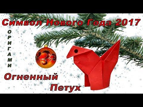 Оригами на новый год 2017  символ года петух оригами