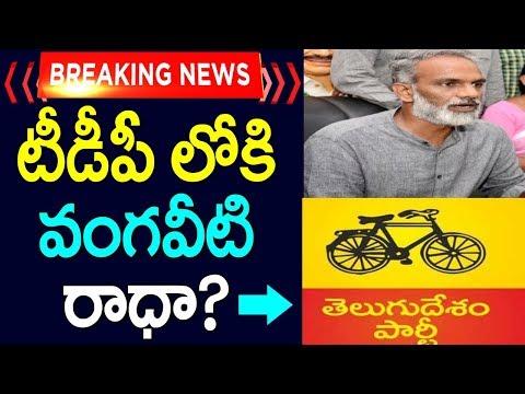 బ్రేకింగ్ : టీడీపీ లోకి వంగవీటి రాధా? | Vangaveeti Radha Joins TDP | Telugu News