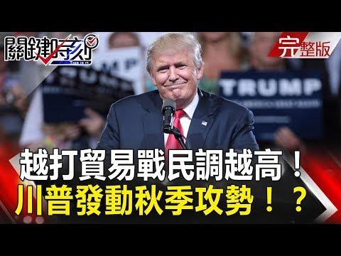 台灣-關鍵時刻-20180829
