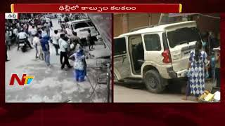 ఢిల్లీలో కాల్పుల కలకలం | రెండు ముఠాల ఎదురెదురు కాల్పుల్లో ఇద్దరు మృతి, ఐదుగురికి గాయాలు | NTV