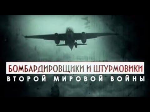 Бомбардировщики и штурмовики ВТОРОЙ МИРОВОЙ ВОЙНЫ Часть 1