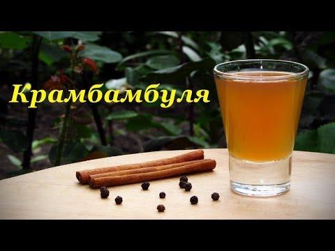 Алкогольный коктейль Крамбамбуля