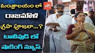 Director SS Rajamouli's Special Puja At Mantralayam | Rajamouli Latest News