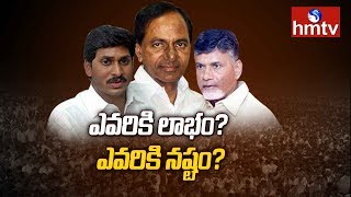 KCR – Jagan Alliance | Who Will Get Benefit? | Election 2019 | hmtv