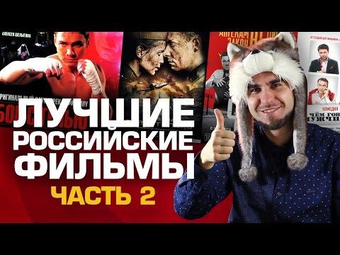 ТОП5 ЛУЧШИХ РОССИЙСКИХ ФИЛЬМОВ Часть 2