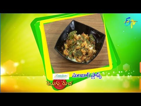 Malabar Prawns | Telugu Ruchi | 24th September 2018 | ETV  Telugu