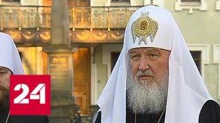Патриарх Кирилл и Папа Франциск обсудили нападение на Сирию - Россия 24