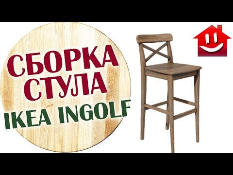СОБИРАЕМ ТАБУРЕТ БАРНЫЙ СТУЛ ИКЕА - IKEA INGOLF СВОИМИ РУКАМИ : Domovenok