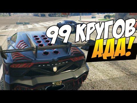 GTA 5 Online - 99 кругов ада! #35