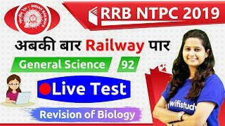 9:30 AM - RRB NTPC 2019 | GS by Shipra Ma'am | Live Test (Revision of Biology)