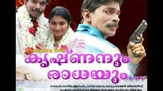 Krishnanum Radhayum - Krishnanum Radhayum | Malayalam Movie Songs 2011 Video Jukebox | Santhosh Pandit
