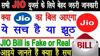 Relince Jio Sim | Extremely Important Information for Users |Jio Bill is Fake or Real