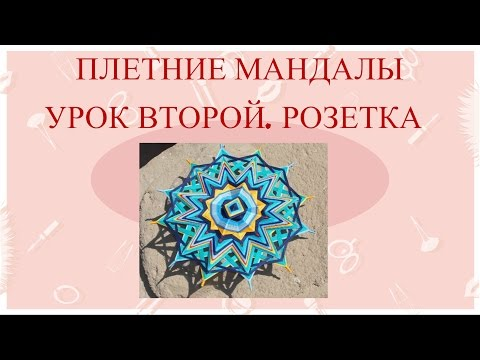 Наталья новицкая плетение мандал