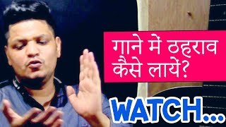 गाने में ठहराव कैसे लाएं? Learn Singing in hindi