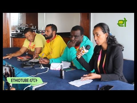 Ethiopian National Athletics Leadership Press Conference At London 16th IAAF