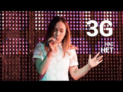 3G - Нас нет