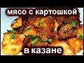 МЯСО С КАРТОШКОЙ И ПОМИДОРАМИ В КАЗАНЕ!