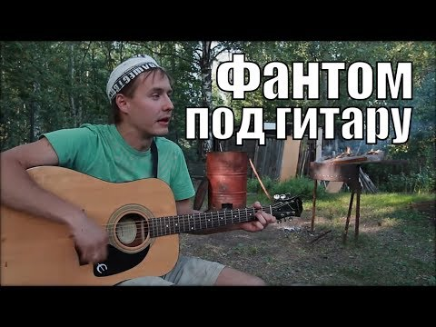 Песни дворовые - Фантом