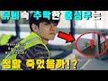 [워너원 뷰티풀 뮤비해석] 추락한 옹성우는 정말 죽었을까!? Wanna One Beautiful 궁예 MV Theory l 수다쟁이쭌 MP3