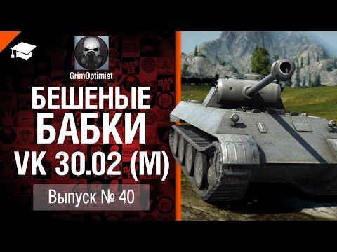 Бешеные бабки №40: фарм на VK 30.02 (M) - от GrimOptimist [World Of Tanks]