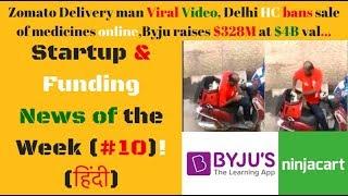 Startup News (#9): Zomato Delivery Man Viral Video, Byju raises $328M  ... (HINDI)