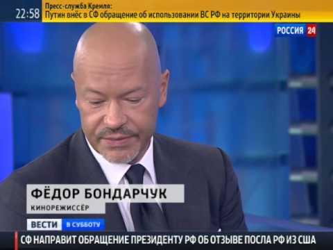 Федор Бондарчук: ситуация на Украине - урок для России