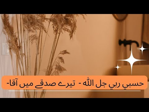 AMJAD RIAZ QADRI  Hasbi rabbi jallallah