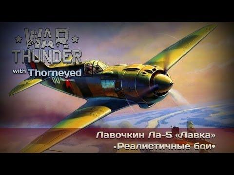 War Thunder | Ла-5 — у всех есть хитрый план!