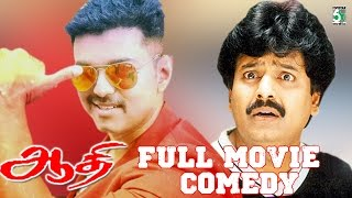 Aathi Full Movie Comedy | Vijay | Trisha | Vivek | Manivannan