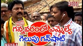 We Have Done So Many Developments In Gannavaram Constituency | Vallabhaneni Vamsi