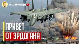Срочно! Привет от Эрдогана: Турецкий истребитель нанес сокрушительный удар по силам противника
